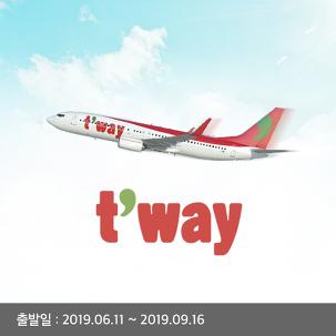 [김포出] 티웨이 제주도 할인항공권