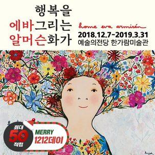 [메리1212데이] 서울 에바 알머슨展
