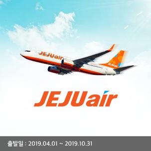 [전국] 제주항공제주도왕복항공권3일