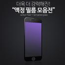 [마이폰] 액정<br/>보호필름 초특가_best banner_44__/deal/adeal/1625348