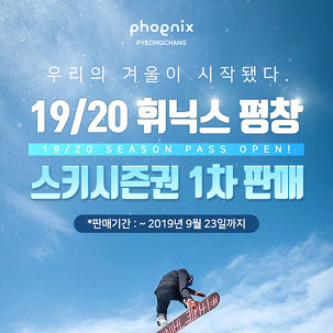 ★선착순쿠폰★ 휘닉스 19/20 시즌권