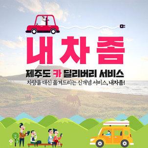 [제주] 내차좀 (차량 딜리버리)