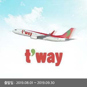 [전국出] 티웨이 제주도항공권~9월