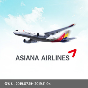 [전국] 아시아나 제주도 할인항공권