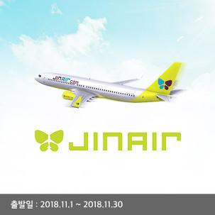 [전국出] 진에어 왕복항공권 3박4일