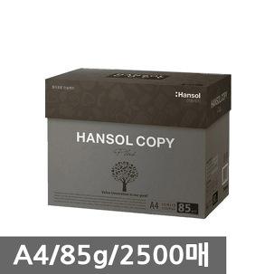한솔복사용지 A4/A3/B4/B5 85g