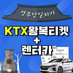 [서울出] 경주KTX왕복열차+렌트카