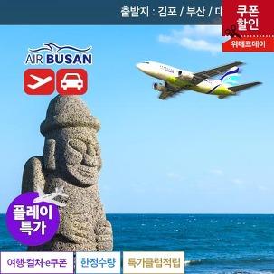 [투데이특가] 제주도 왕복 항공권+카