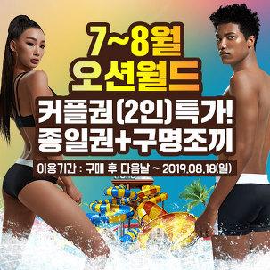 [대명] 오션월드 2인권+자켓 ~8/18
