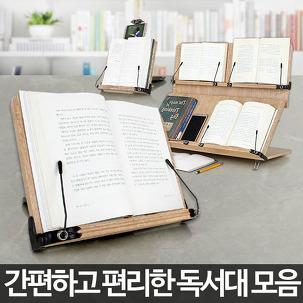 각도조절 독서대/원목 책받침대 모음