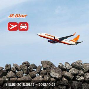 [좌석확보] 제주항공 왕복항공권+카