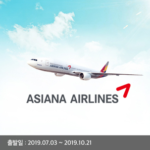[투데이투어] 아시아나 제주도항공권