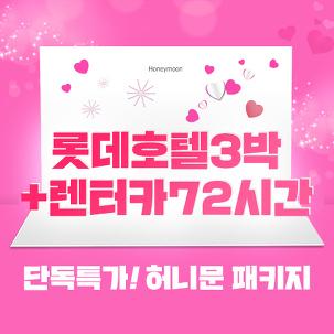 [단독] 허니문! 제주롯데호텔+렌터카
