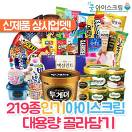 [특가이벤트]<br/>인기아이스크림 164종 _best banner_16__/deal/adeal/1293949