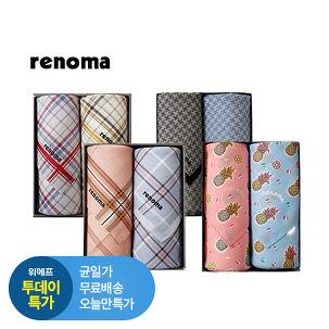 [투데이특가] 레노마 손수건 2매SET