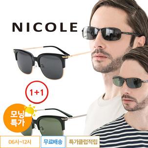 [모닝특가] 1+1 니콜 남성 선글라스