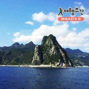 [강릉/묵호出] 울릉도+관음도 2박