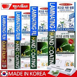 OHP필름/손코팅필름/기계코팅지 무배