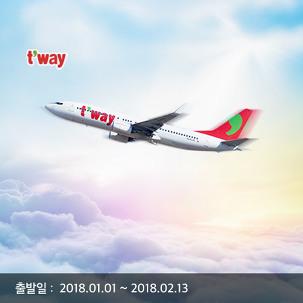 [김포出] 티웨이항공 제주도항공권