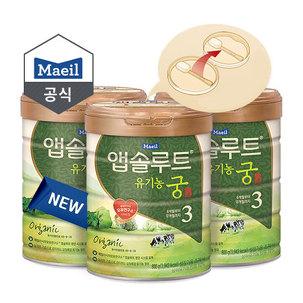 [원더배송] 매일 유기농궁 분유 X 3