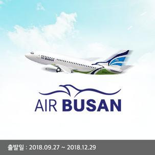 [부산出] 에어부산 왕복항공권 3일