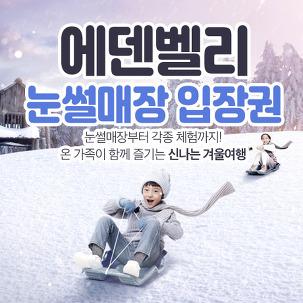 ★단독★ 에덴밸리 눈썰매장 종일권