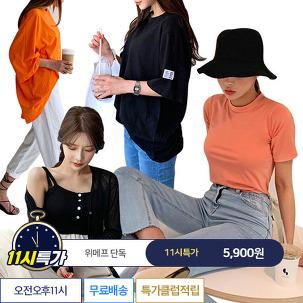 [11시특가] 에이블린 전상품 5,900