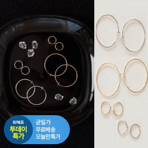 [투데이특가] 개굴샵 링 귀찌/귀걸이
