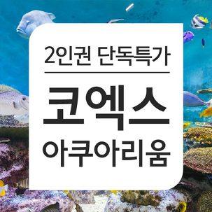 [★즉시할인] 코엑스아쿠아리움 2인
