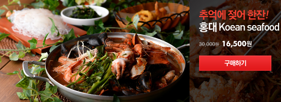 [홍대]추억의 포차(Korean Seafood)_best banner_0_홍대/마포_/deal/adeal/95466