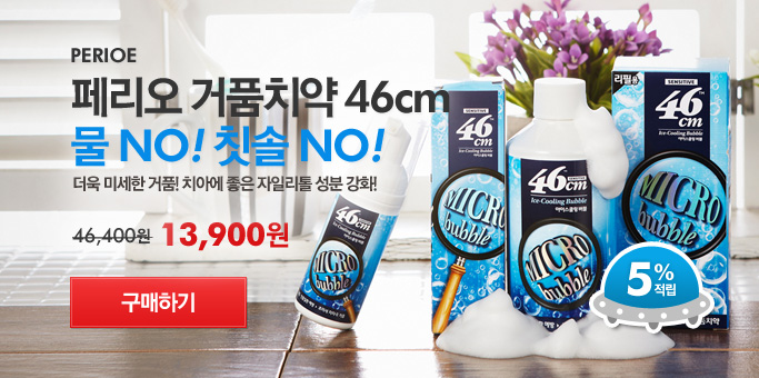 [] 46cm  6!_best banner_0_/_/deal/adeal/100023