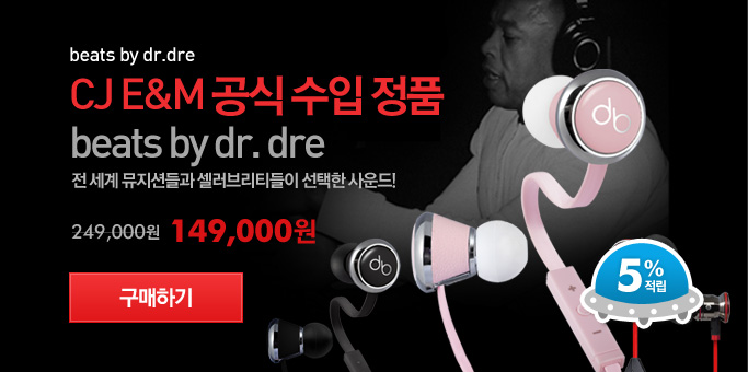 [CJ E&M] Beats by Dr. dre _best banner_0_/_/deal/adeal/98763