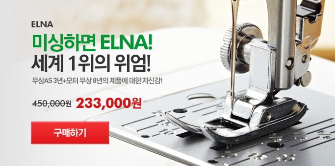 [elna]   _best banner_0_/_/deal/adeal/91583