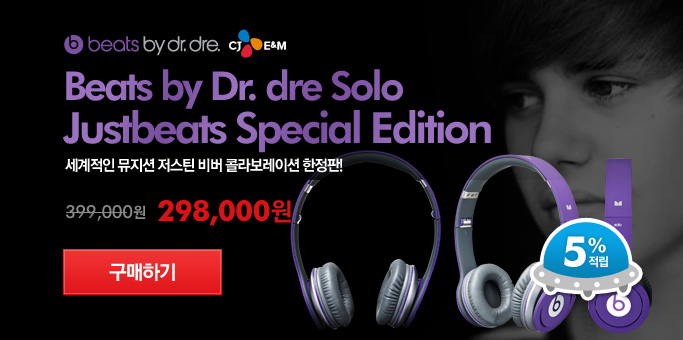 [한정판] Beats by dr.dre Justbeats_best banner_0_디지털/가전_/deal/adeal/95512