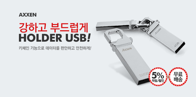 [액센] HOLDER USB_best banner_0_디지털/가전_/deal/adeal/175228