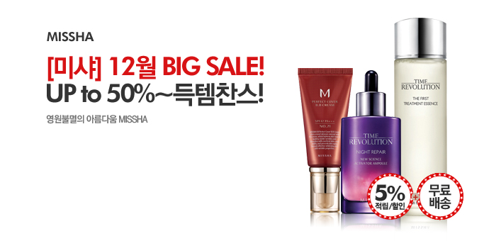 [미샤] 12월 최대 50% BIG SALE!_best banner_0_뷰티_/deal/adeal/172138
