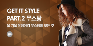 [GET IT STYLE] PART.2 무스탕★
