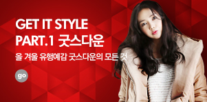 [GET IT STYLE] PART.1 굿스다운★