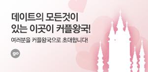 [기획전] 커플왕국