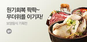 [기획전]보양음식 열전!