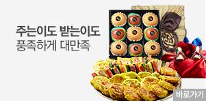 [추석] 선물세트 메인관