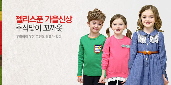 [97무배] 젤리스푼♥가을신상첫공개!_best banner_0_베스트^쇼핑_/deal/adeal/334544