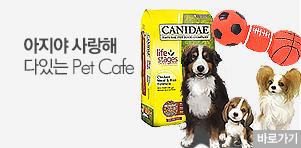 W.PET.CAFE 반려동물 기획전!