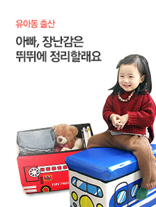 [today_pick8][습격쿠폰]★3일특가★장난감 정리함