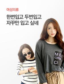 [today_pick2][97무배] 에이블린 트렌디한 티셔츠