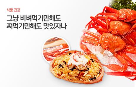 [today_pick7][무료배송] 산지직송홍게 3kg (6~10)