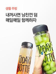 [today_pick5][리버스正品] 투데이즈 보틀1+1