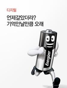 [today_pick9][무료배송]에너자이저20알/40알 특가
