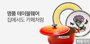 [팝업] Premium Kitchen