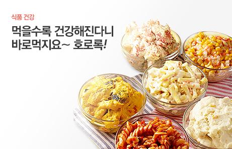 [today_pick6][3만무배] 샐러드미인 대용량 샐러드